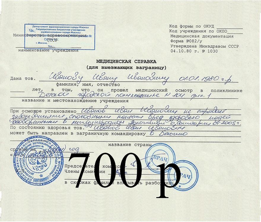 Как сделать справку для страховой - Kazan-avon